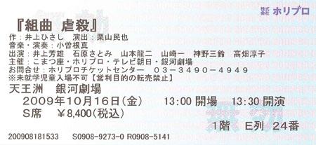 B2009101622
