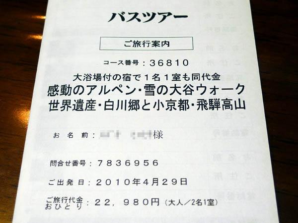 Lx3_p1050099