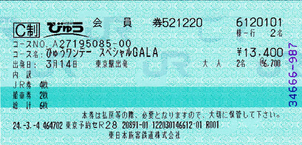 B2012031401