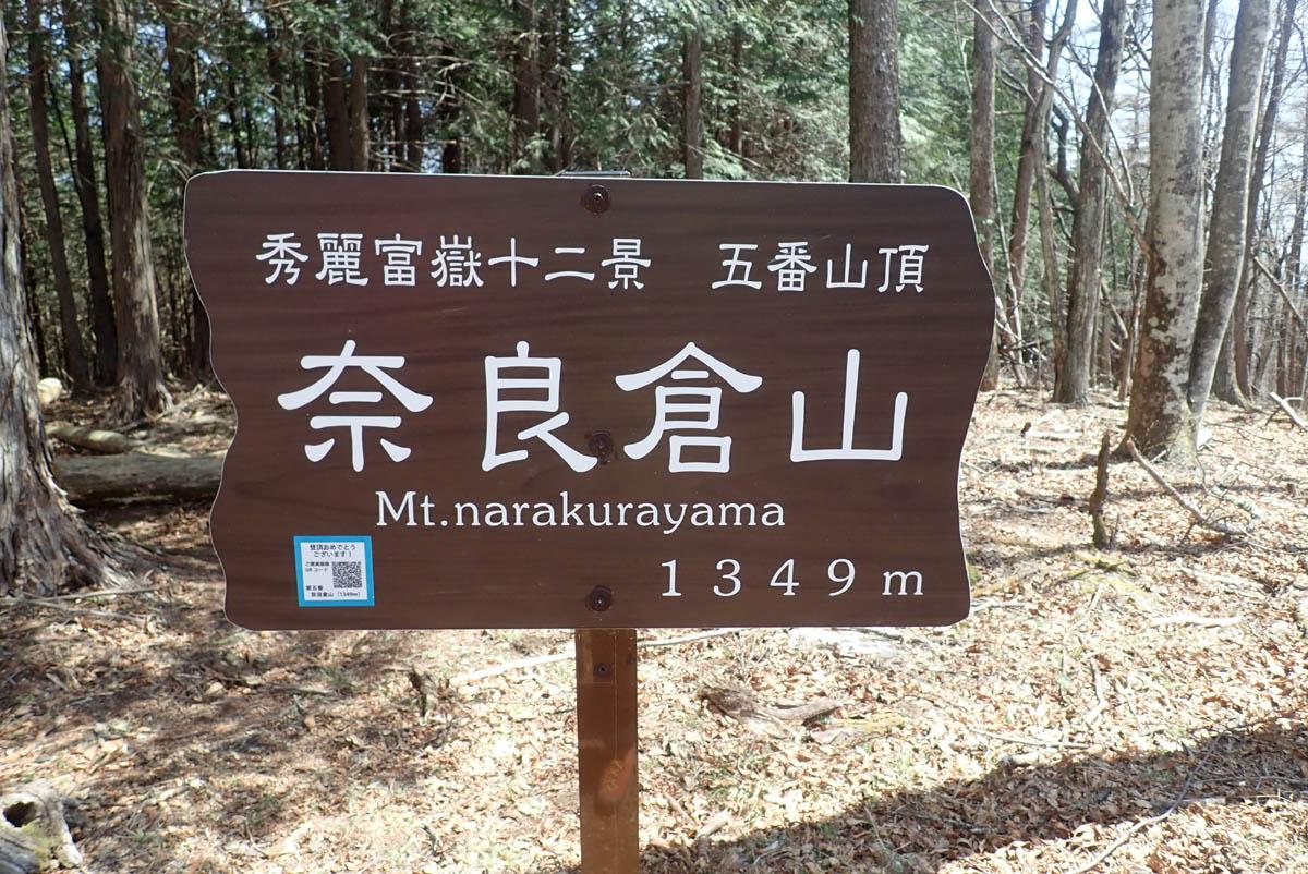 奈良倉山(2018年4月9日): Hirohisa's Web Log ~アウトドアな日々